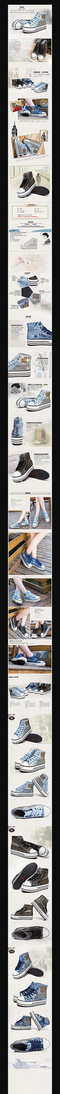 淘宝女款帆布鞋详情页细节描述