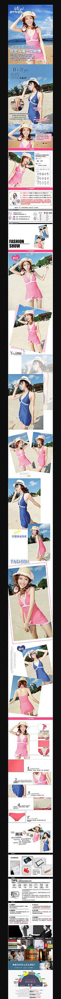 淘宝女装沙滩泳衣详情页细节展示