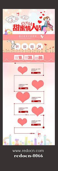 淘宝情人节网页模板