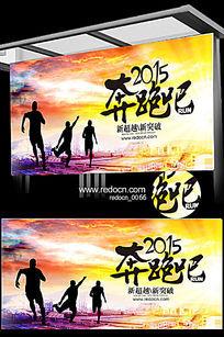 奔跑吧2015企业年会舞台背景图片