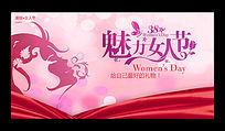 三八妇女节女人节海报