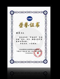 荣誉证书奖状通用模板