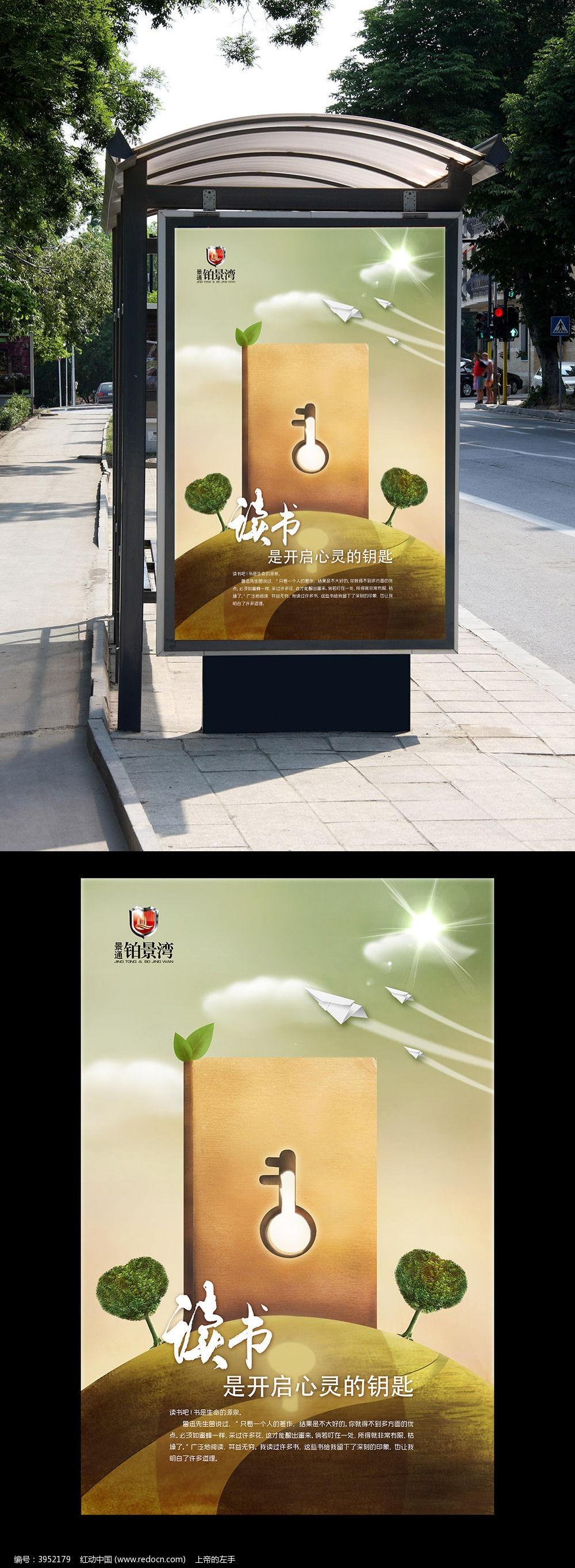 校园文化展板海报设计读书图片