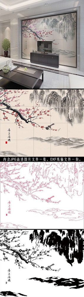 喜上眉梢中式瓷磚背景墻路徑文件