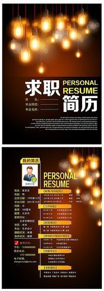 IT行業時尚簡約個人求職簡歷