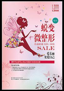 38妇女节微整形美容海报设计