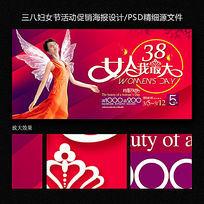 三八妇女节主题促销海报