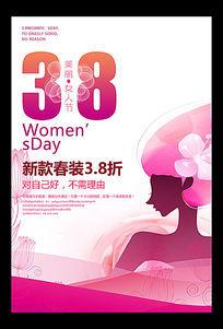 时尚三八女人节活动促销海报