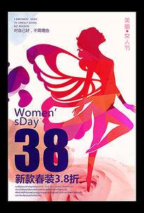 水彩风三八妇女节活动促销海报