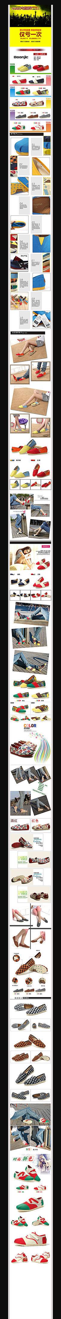 淘宝女士帆布鞋详情页PSD模板