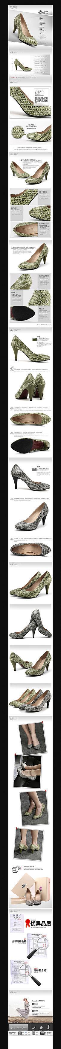 淘宝女士高跟鞋详情页细节PSD素材