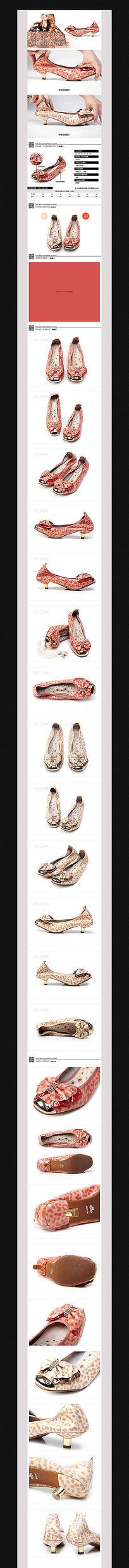 淘宝漆皮女鞋详情页细节PSD素材模板