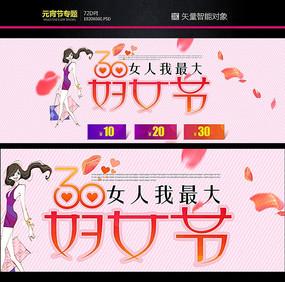淘宝三八妇女节海报 PSD