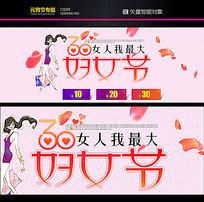 淘宝三八妇女节海报