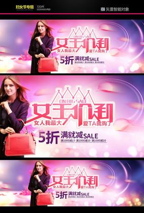 淘宝三八妇女节女包促销海报 PSD