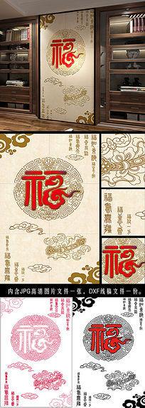 福字中式玄关瓷砖背景墙径文件