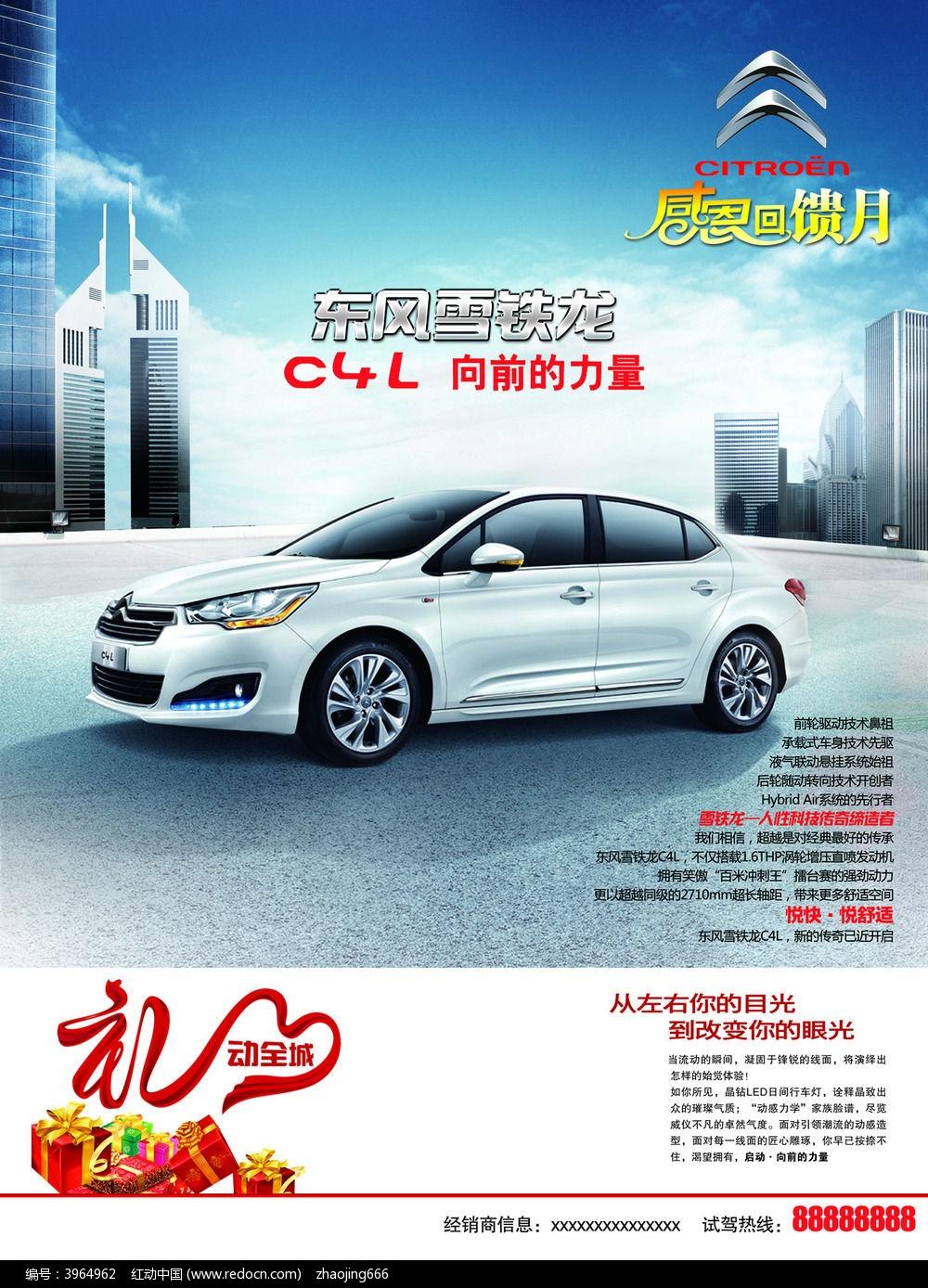 感恩回馈月东风雪铁龙C4L汽车宣传单图片