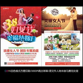 婚纱影楼妇女节活动宣传单
