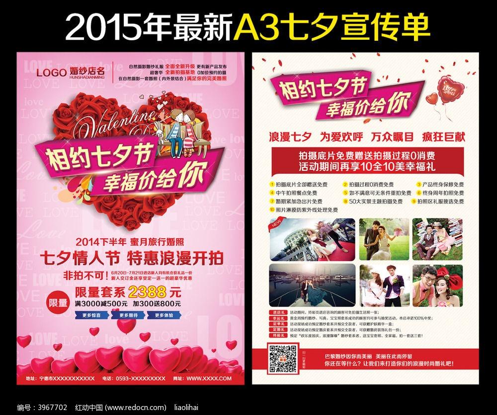 七夕婚纱影楼宣传单图片