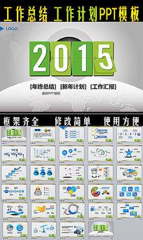 2015新年计划PPT模板图片下载