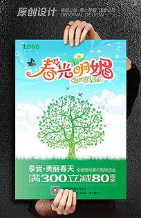 春光明媚商场促销海报