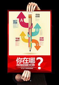 创意广告公司招聘海报设计