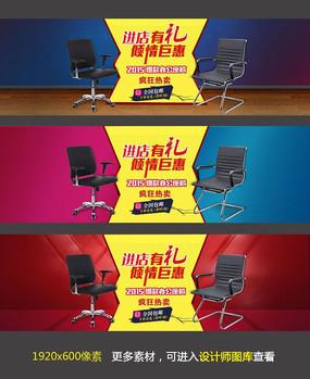 淘宝办公椅子促销海报