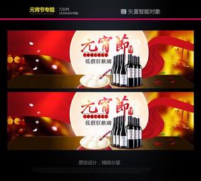 淘宝红酒元宵节海报设计 PSD