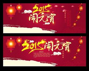 淘宝天猫京东宵节海报 PSD
