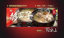 淘宝新年美食海报设计PSD