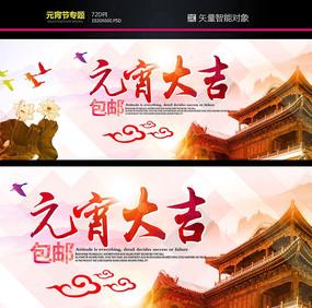 淘宝元宵节海报设计 PSD