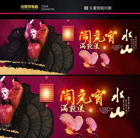 天猫元宵节促销海报设计 PSD