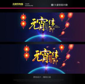 网店元宵节海报设计 PSD