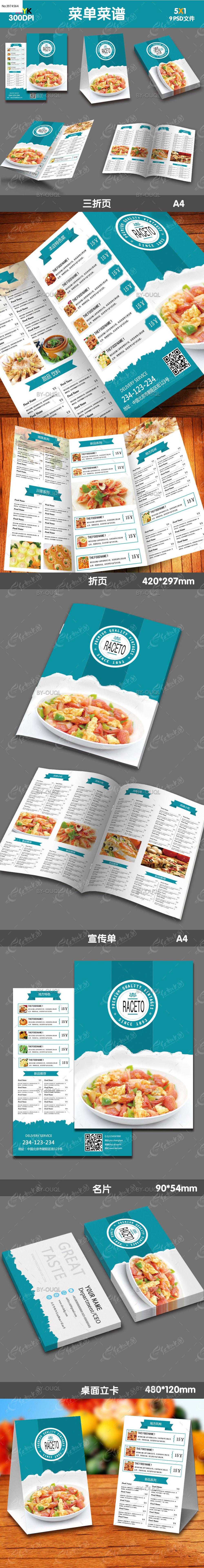 高档简约菜谱菜单宣传单设计图片