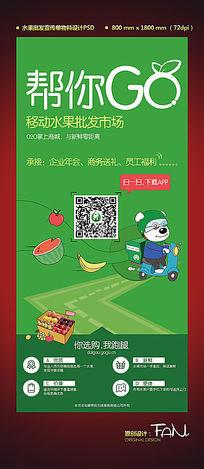 水果批发户外广告X展架易拉宝PSD