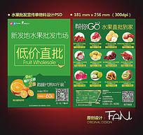 水果批发宣传单物料设计PSD