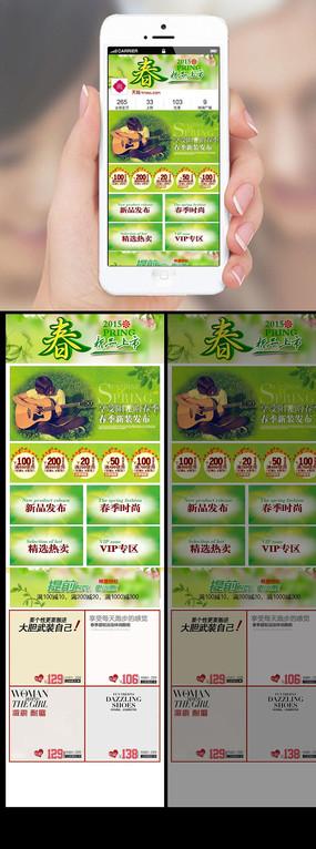 淘宝春季新品上市手机店铺首页装修模板psd