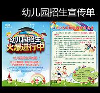 幼儿园招生宣传单设计psd源文件