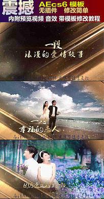 婚庆颁奖典礼片头视频