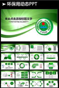 绿色环保局环境保护PPT模板背景