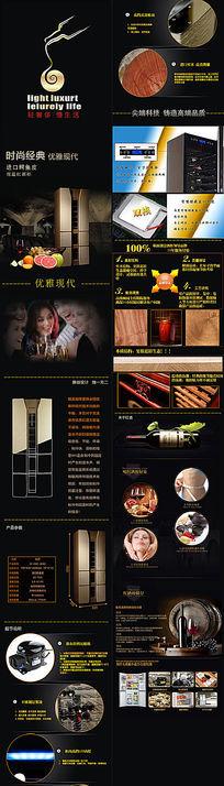 淘宝恒温红酒柜详情页细节描述图