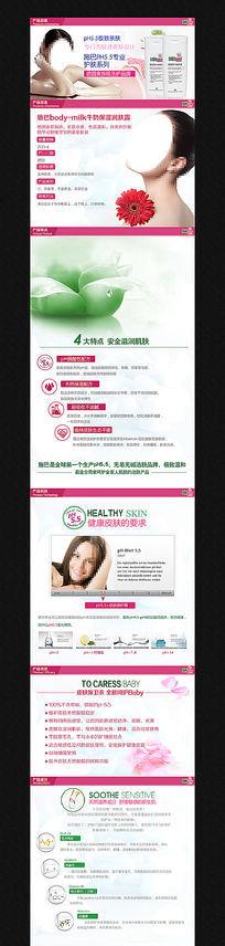 淘宝化妆品详情页细节展示PSD素材模板