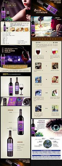 淘宝蓝莓酒详情页细节展示素材模板