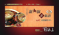 淘宝美食火锅活动海报设计