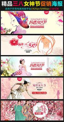 淘宝天猫三八女人节海报PSD素材模板
