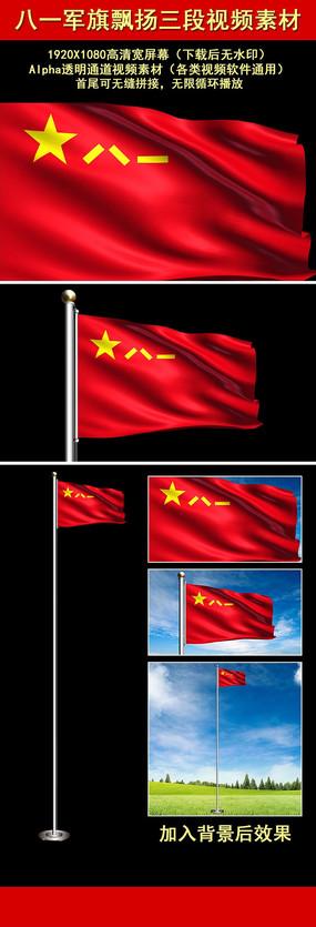 八一军旗飘扬Alpha遮罩高清视频素材