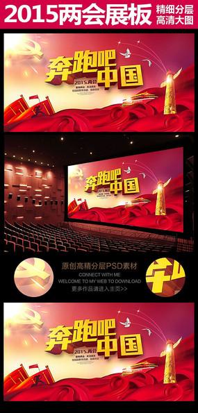 奔跑吧中国2015两会大气海报