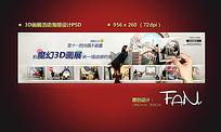 淘宝3D画展活动海报