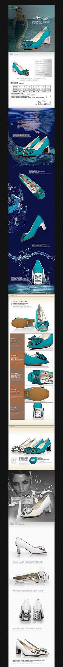 淘宝高跟鞋详情页PSD设计模板