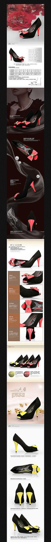 淘宝女鞋瓢鞋详情页细节PSD设计模板